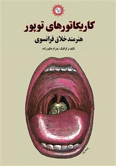 دانلود کتاب کاریکاتورهای توپور