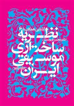 دانلود کتاب آشنایی همگان با نظریه ساختاری موسیقی ایران