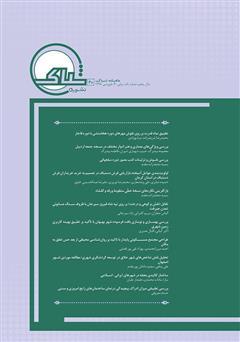 دانلود نشریه علمی تخصصی شباک - شماره 40