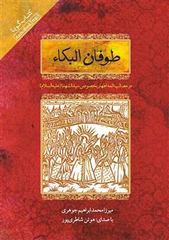 دانلود کتاب صوتی طوفانالبکاء: در مصائب ائمه اطهار بخصوص سیدالشهداء علیهالسلام