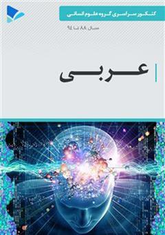 دانلود کتاب عربی