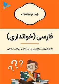 دانلود کتاب فارسی (خوانداری) چهارم دبستان