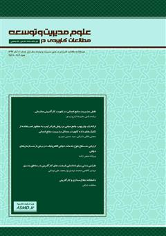 دانلود دو ماهنامه مطالعات کاربردی در علوم مدیریت و توسعه - شماره 6