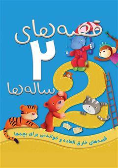 دانلود کتاب قصههای 2 سالهها