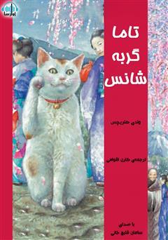 دانلود کتاب صوتی تاما گربهی شانس