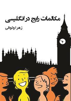 دانلود کتاب مکالمات رایج در انگلیسی