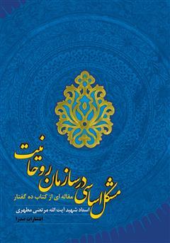 دانلود کتاب مشکل اساسی در سازمان روحانیت