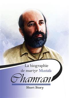 دانلود کتاب La biographie de martyr Mustafa Chamran (شهید مصطفی چمران)