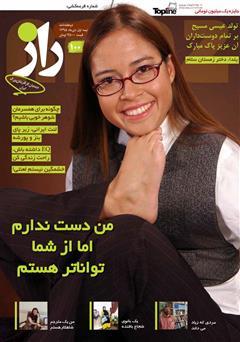 دانلود مجله راز - شماره 100