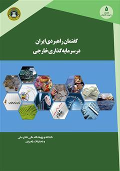 دانلود کتاب گفتمان راهبردی ایران در سرمایه گذاری خارجی