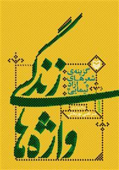 دانلود کتاب زندگی واژه ها: گزینه ی شعرهای آزاد نیمایی - جلد 2