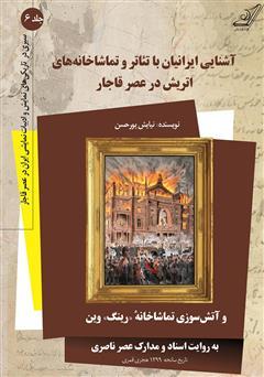 دانلود کتاب آشنایی ایرانیان با تئاتر و تماشاخانههای اتریش در عصر قاجار - جلد ششم
