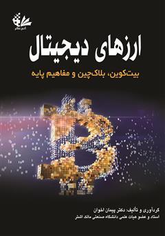دانلود کتاب ارزهای دیجیتال: بیت کوین، بلاکچین و مفاهیم پایه