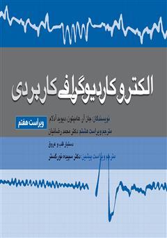 دانلود کتاب الکتروکاردیوگرافی کاربردی