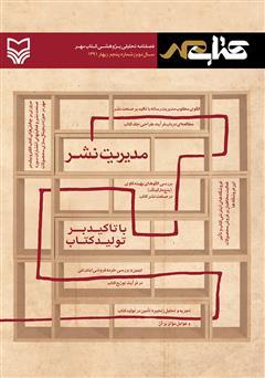 دانلود فصلنامه تحلیلی پژوهشی کتاب مهر - شماره پنجم