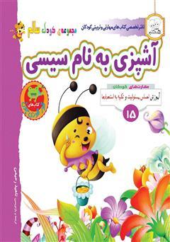 دانلود کتاب کودک سالم: آشپزی به نام سیسی