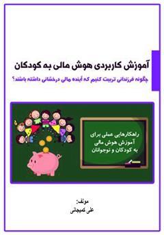 دانلود کتاب آموزش کاربردی هوش مالی به کودکان