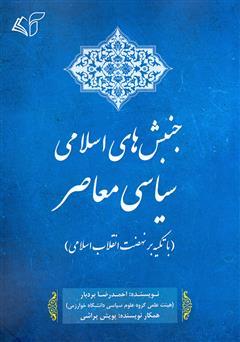 دانلود کتاب جنبشهای اسلامی - سیاسی معاصر (با تکیه بر نهضت انقلاب اسلامی)
