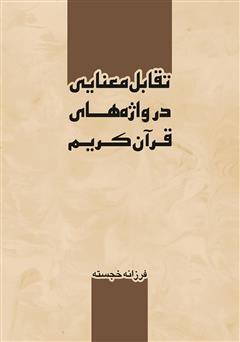 دانلود کتاب تقابل معنایی در واژههای قرآن کریم