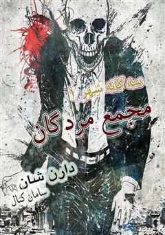 دانلود کتاب مجمع مردگان - سه گانه شهر جلد اول