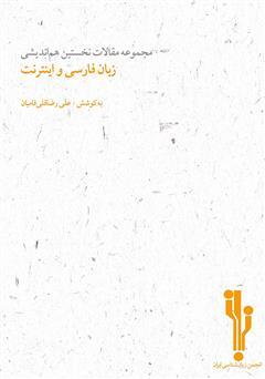 دانلود کتاب مجموعه مقالات نخستین هماندیشی زبان فارسی و اینترنت