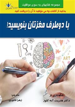 دانلود کتاب با هر دو طرف مغزتان بنویسید!