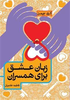 پنج زبان عشق همسران: راز ماندگاری عشق