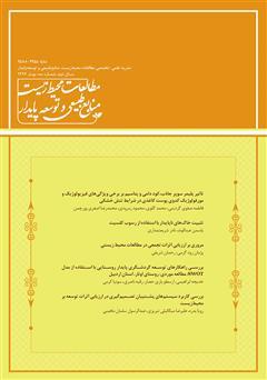 دانلود نشریه علمی - تخصصی مطالعات محیط زیست، منابع طبیعی و توسعه پایدار - شماره 3