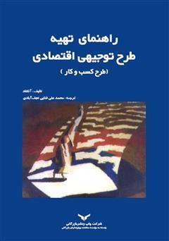 دانلود کتاب راهنمای تهیه طرح توجیهی اقتصادی