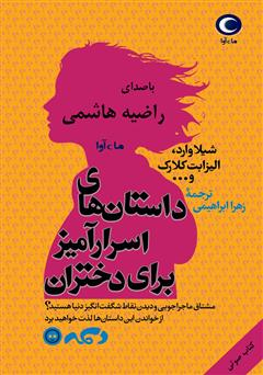 دانلود کتاب صوتی داستانهای اسرارآمیز برای دختران