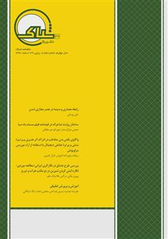 دانلود نشریه علمی تخصصی شباک - شماره 39