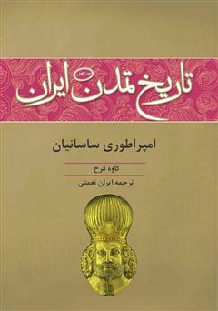 دانلود کتاب تاریخ تمدن ایران: امپراطوری ساسانیان - جلد چهارم