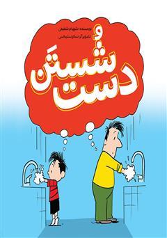 دانلود کتاب شستن دست