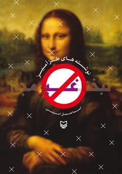 کتاب لبخند غیر مجاز