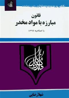 دانلود کتاب قانون مبارزه با مواد مخدر با اصلاحیه 1396