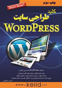 دانلود کتاب کلید وردپرس (طراحی و مدیریت سایتهای پویا بدون کدنویسی)