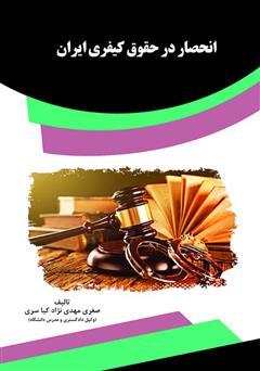 دانلود کتاب انحصار در حقوق کیفری ایران