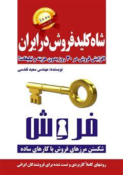 دانلود کتاب شاه کلید فروش در ایران