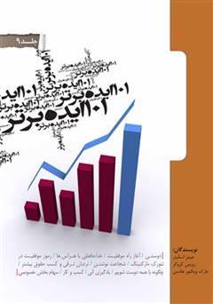 دانلود کتاب 101 ایده برتر - جلد نهم