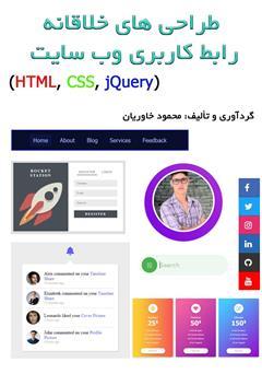 دانلود کتاب طراحیهای خلاقانه رابط کاربری وب سایت (HTML - CSS - jQuery)
