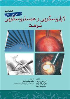 دانلود کتاب لاپاروسکوپی و هیستروسکوپی نزهت در جراحی زنان