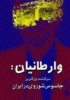 دانلود کتاب وارطانیان: سرگذشت بزرگترین جاسوس شوروی در ایران