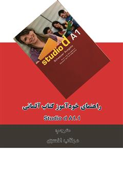دانلود کتاب راهنمای خودآموز کتاب آلمانی (Studio d A1.1 (Lektion 1- 6