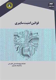دانلود کتاب قوانین امنیت سایبری