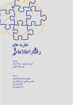 دانلود کتاب نظریههای رفتار اطلاعاتی