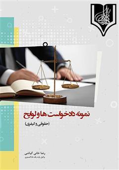 دانلود کتاب نمونه دادخواستها و لوایح (حقوقی و کیفری)