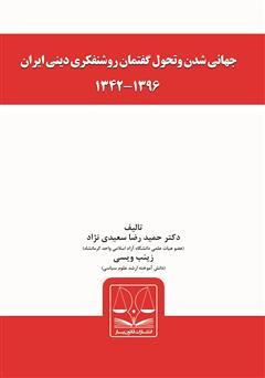 دانلود کتاب جهانی شدن و تحول گفتمان روشنفکری دینی ایران 1396-1342