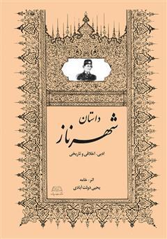 دانلود کتاب شهرناز: داستان ادبی، اخلاقی و تاریخی