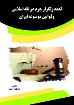 دانلود کتاب تعدد و تکرار جرم در فقه اسلامی و قوانین موضوعه ایران