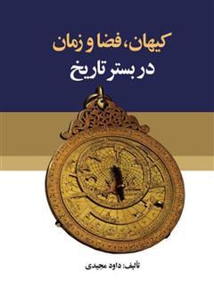 دانلود کتاب کیهان، فضا و زمان در بستر تاریخ